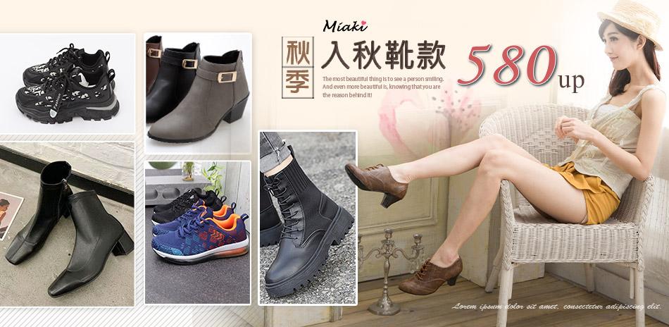 Miaki初秋鞋靴搶先看!全面580起