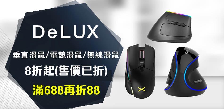 DeLUX垂直滑鼠8折起,滿688再折88