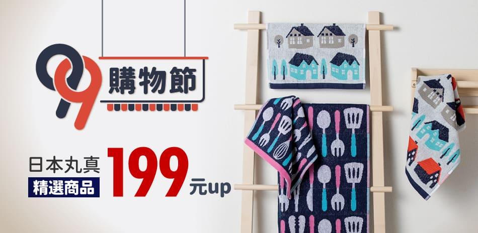 99購物節~日本丸真毛巾 全館199元起!