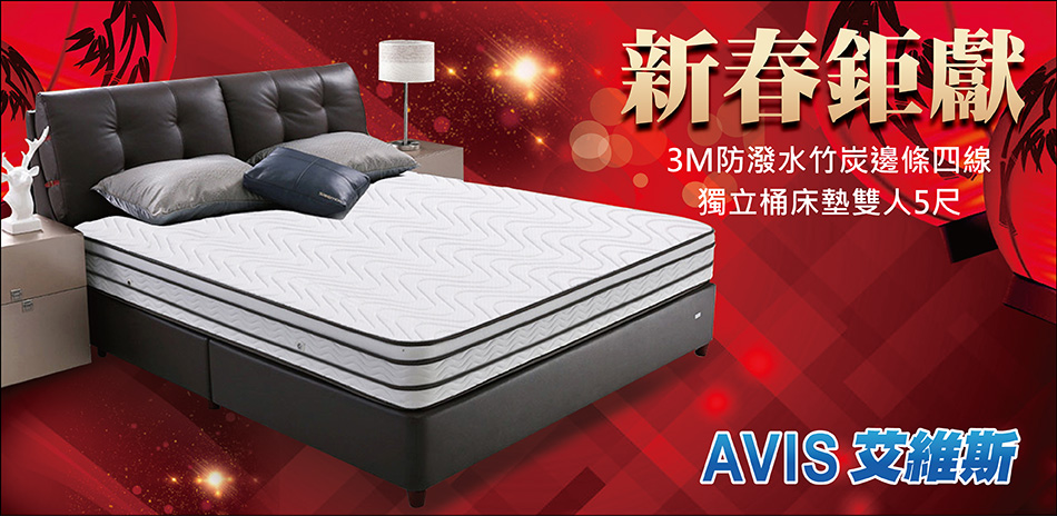 AVIS艾維斯居家 新春鉅獻 全館彈簧床獨立筒床