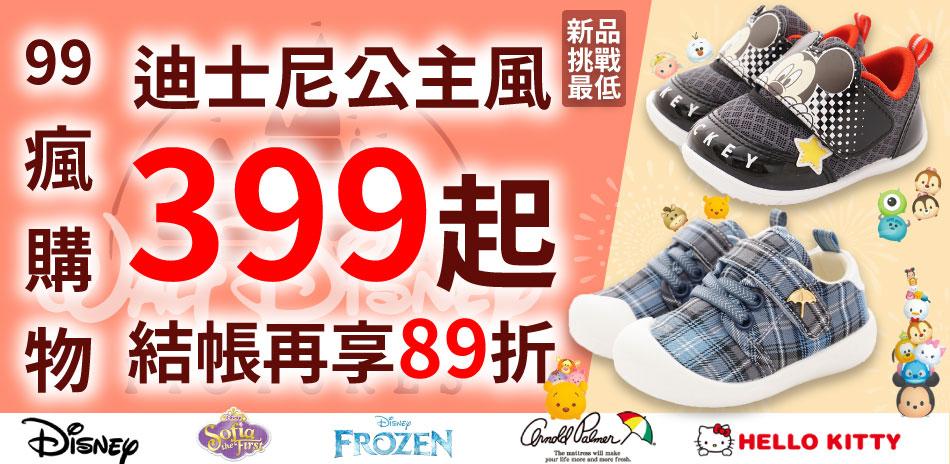 [結帳再享89折]★挑戰最低卡通童鞋399起