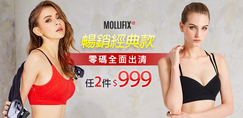 Mollifix暢銷經典款零碼出清任2件$999