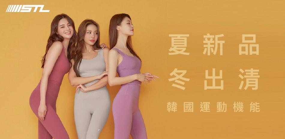 STL yoga 韓國瑜珈 春夏SS21新品上市