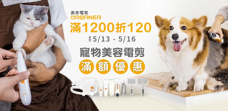 奧本寵物電剪-滿1200折120