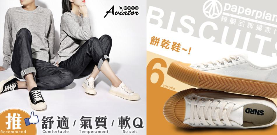 Aviator春夏韓國鞋款全面85折