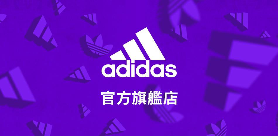 adidas 全館5折起滿1500結帳再75折