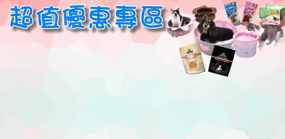 3折起!寵物用品抗漲挖寶專區(已折)