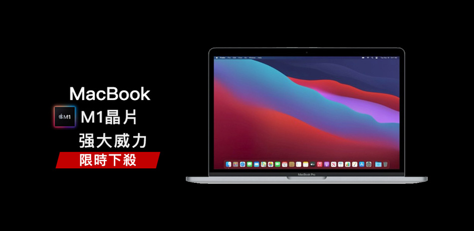 Apple Macbook M1晶片限時下殺!