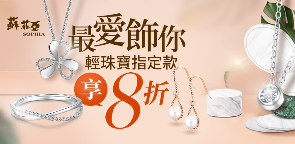 [24H]蘇菲亞最愛飾你 輕珠寶指定款8折
