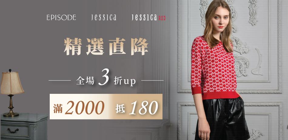 JESSICA 精選直降3折UP.滿額再折180