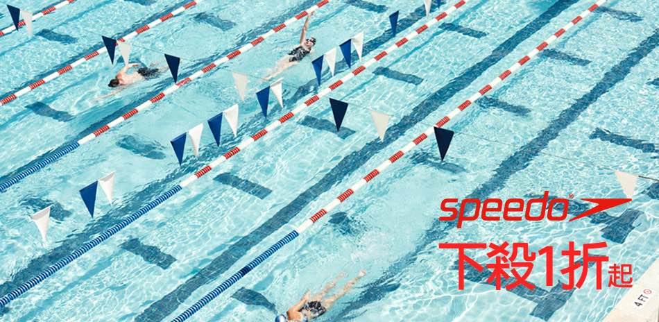 Speedo兒童泳裝全館1折起 限時結帳再88折