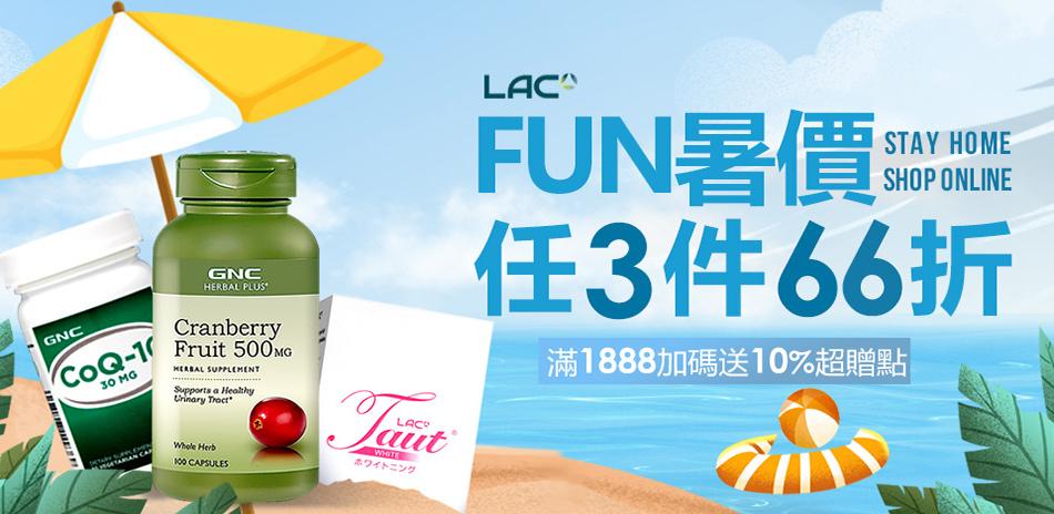 LAC/GNC 任3件66折(售價已折)