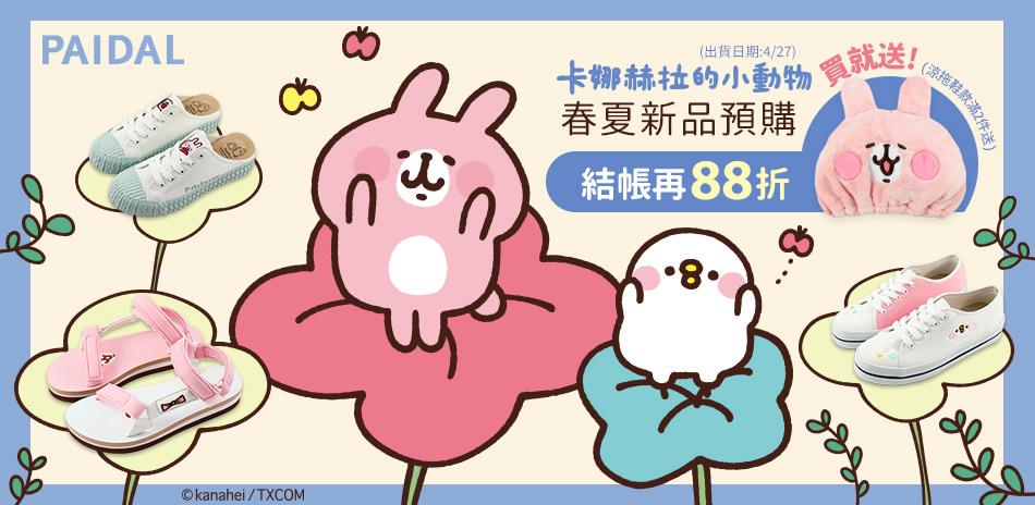 Paidal卡娜赫拉新品預購88折!
