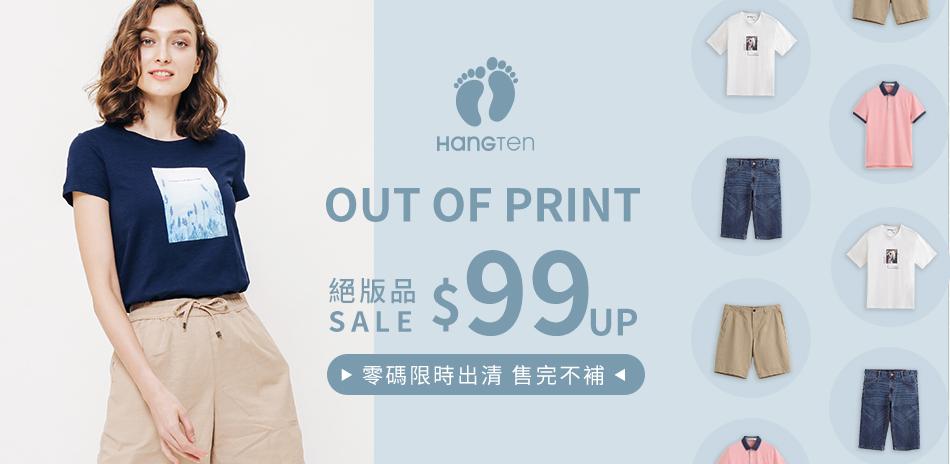 Hang Ten 零碼絕版品出清99up!