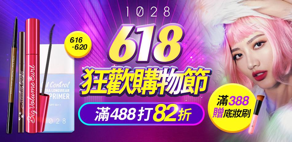 1028 618購物狂歡節 滿488享82折