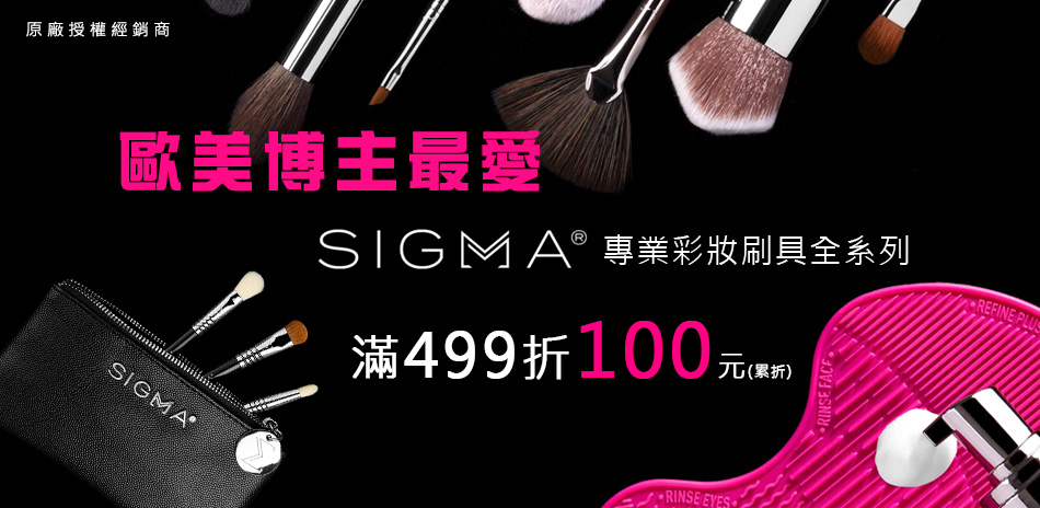 Sigma專業彩妝刷具 滿499折100