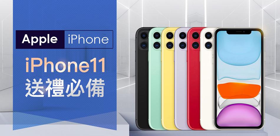 iPhone11 限量出清,搶便宜趁現在