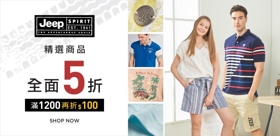 JEEP 春夏5折滿1200元折100(可累折)