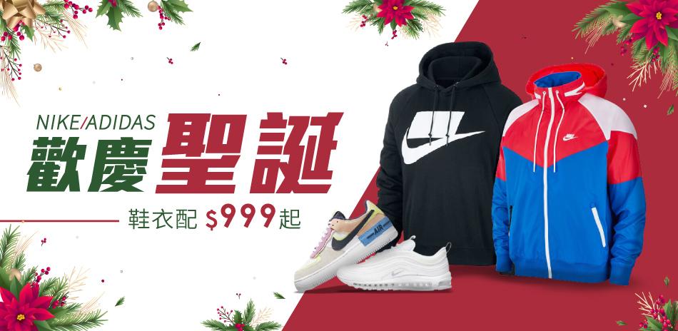 NIKE聯合品牌歡慶聖誕 全館999起