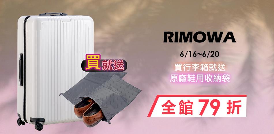 RIMOWA 結帳79折