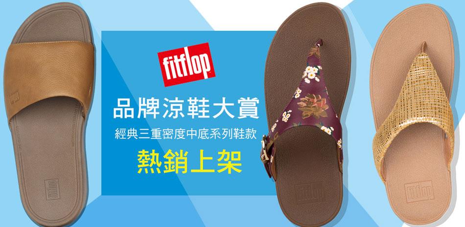 FitFlop 品牌涼鞋大賞最低5折起