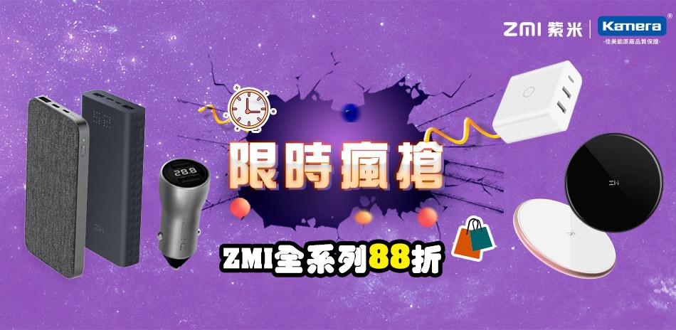 ZMI 紫米★周邊充電器/傳輸線 單件88折