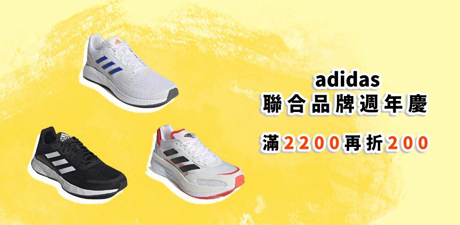 adidas聯合品牌週年慶 滿2200再折200
