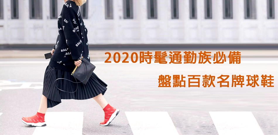 2020時髦通勤族必備-盤點名牌球鞋