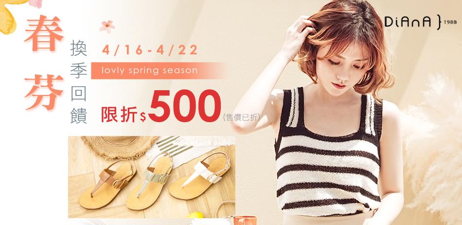 DIANA換季看這裡魅力鞋款折500(已折)
