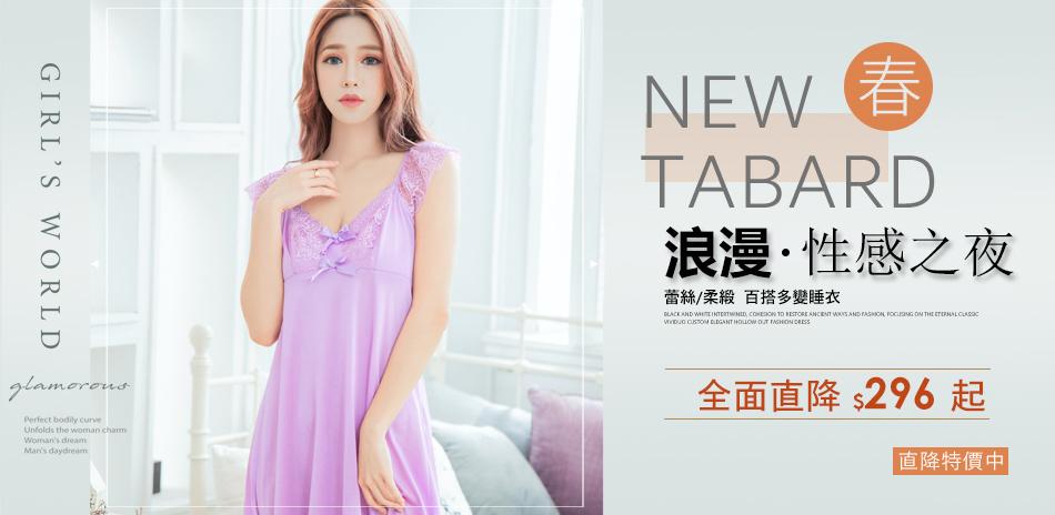 浪漫性感之夜 蕾絲睡衣$296起-聯合品牌特惠