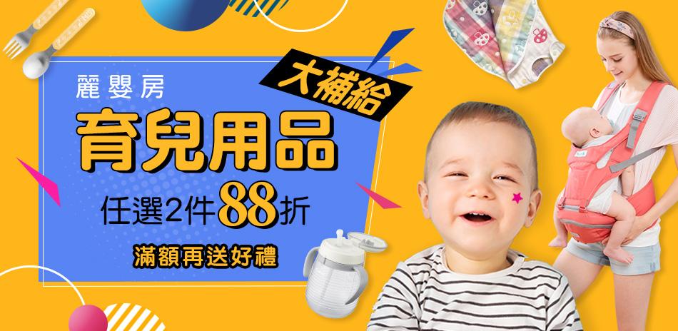 麗嬰房 哺育商品任選 2件88折(滿額贈)