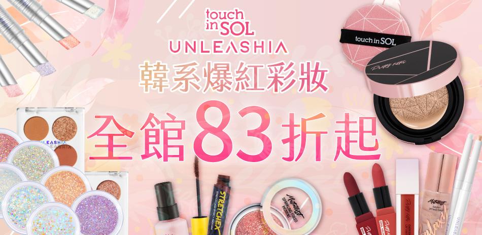 韓系爆紅彩妝Touch in SOL全館83折起