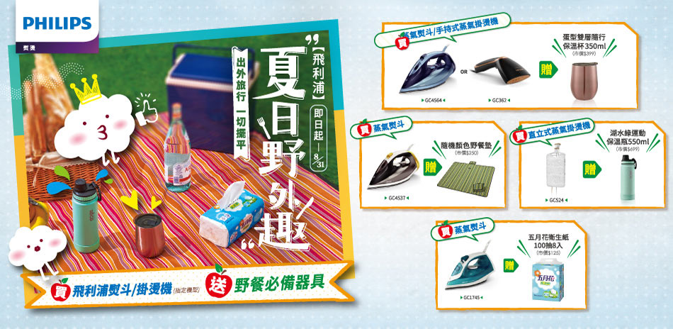 【飛利浦滿額送】熨燙家電滿額送濕紙巾、洗手乳!