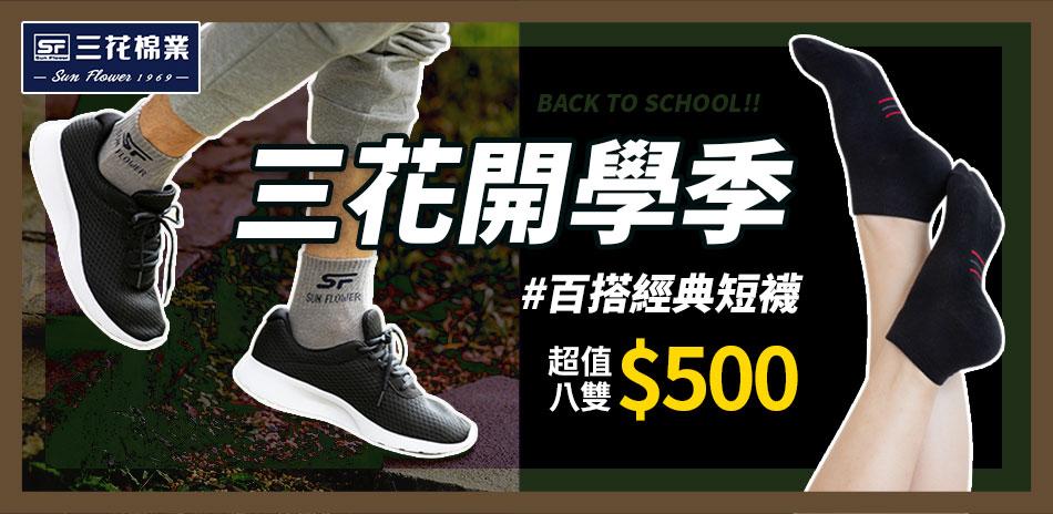 三花開學季 百搭經典短襪 超值價任8雙$500