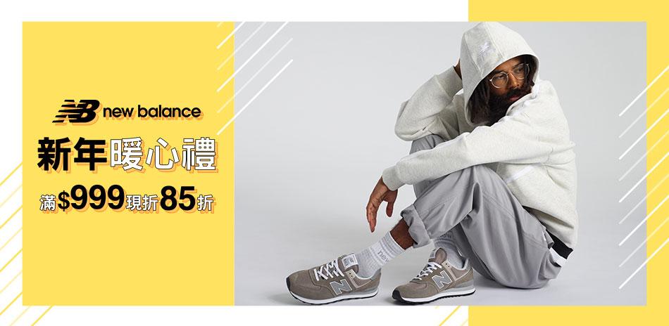 New Balance 新年暖心禮  滿額85折
