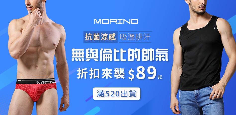 MORINO吸濕排汗系列$89起