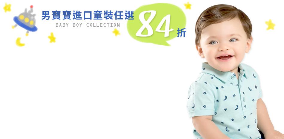 男寶寶進口童裝●結帳84折