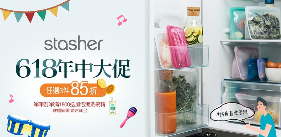 Stasher 任選3件85折 滿額送洗碗精