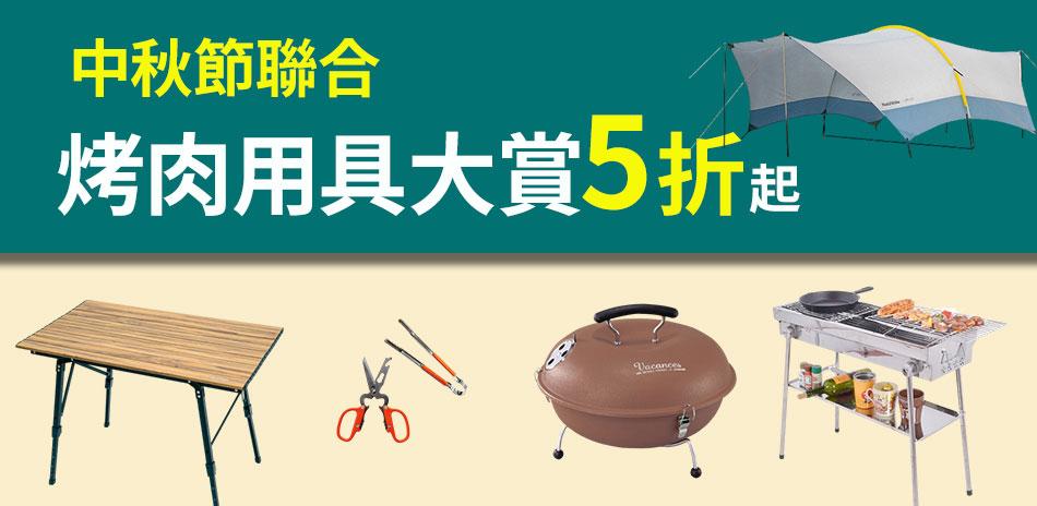 中秋聯合 烤肉用具大賞5折起