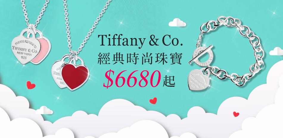 Tiffany&Co. 全館$6680起