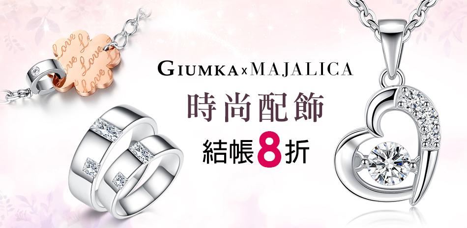 GIUMKA時尚配飾結帳8折