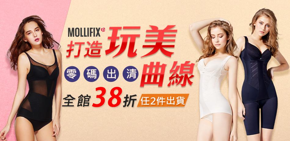 Mollifix打造完美曲線塑身任2件38折