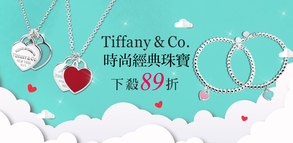 24H★Tiffany&Co.全館89折