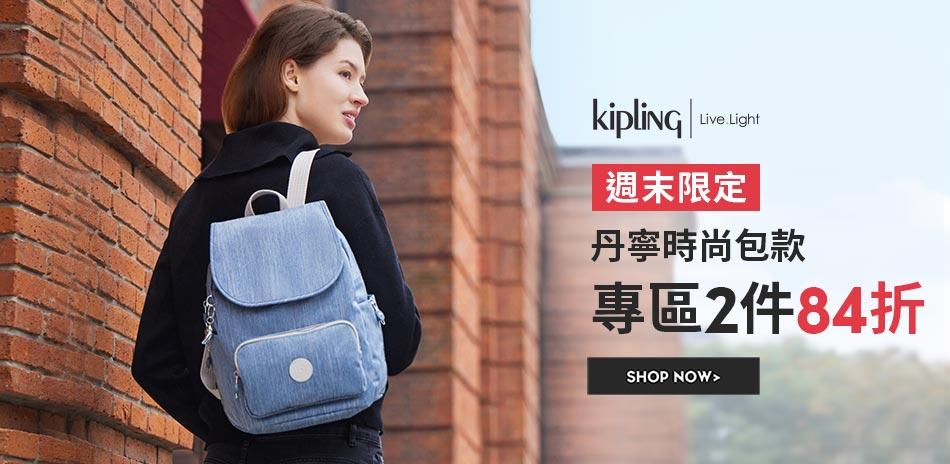 Kipling 丹寧節時尚包款2件84折