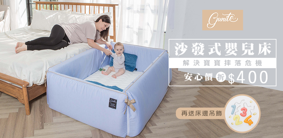 gunite防摔落沙發嬰兒床 下單現折$400