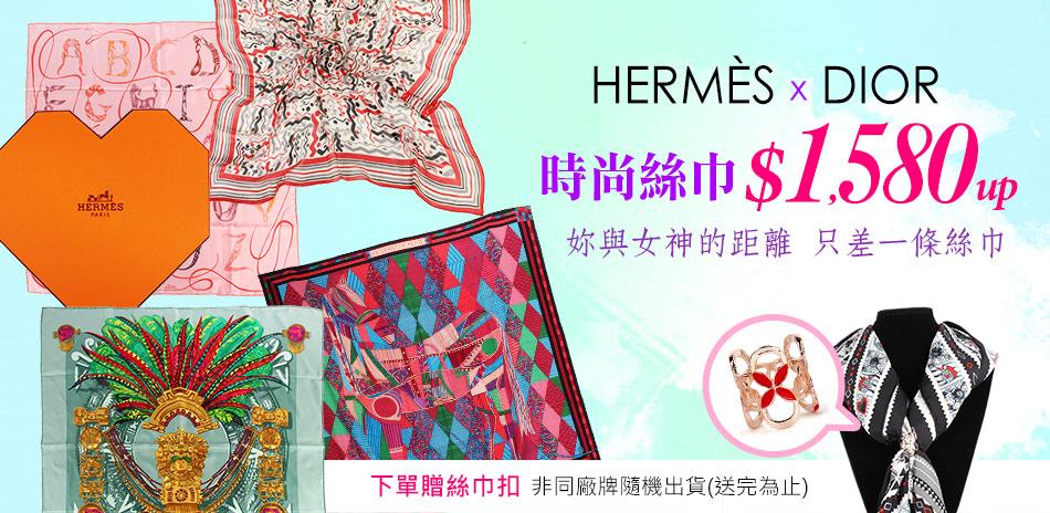 HERMES vs Dior 經典女神款絲巾