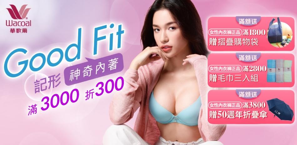 華歌爾集團 春新品搶先購9折後滿額再省300