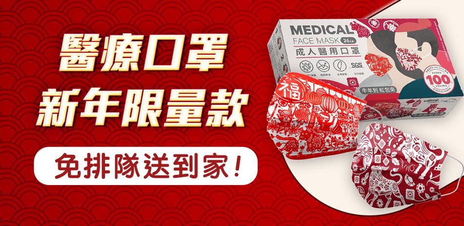 新年新氣象★醫療口罩新年限量款・免排隊送到家!