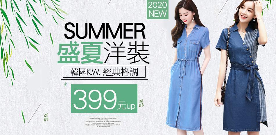 【韓國K.W.】~盛夏洋裝特輯!399元起