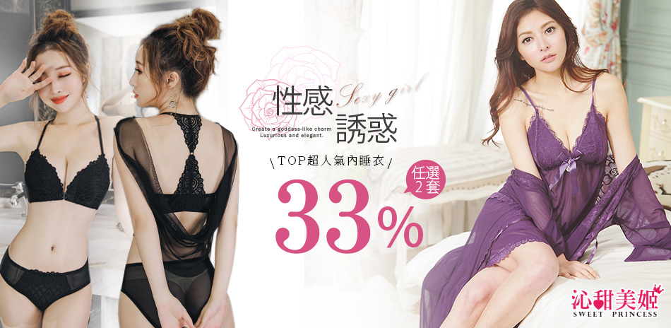 沁甜美姬 33女人節內睡衣現賺33%